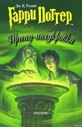 Гарри Поттер и Принц-полукровка - Роулинг Джоан Кэтлин