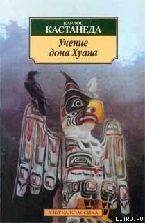 Учение дона Хуана (перевод Останина и Пахомова) - Кастанеда Карлос