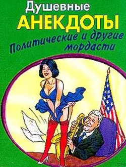 С мыслью о народе Анекдоты про политических лидеров и депутатов - Сборник Сборник