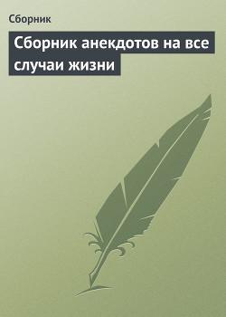 Сборник анекдотов на все случаи жизни - Сборник Сборник