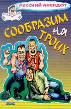 Сообразим на троих Анекдоты о пьяных - Сборник Сборник