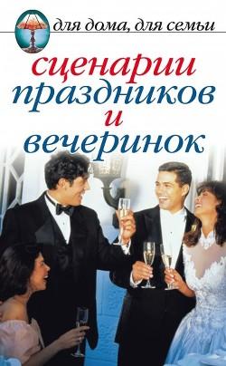 Сценарии праздников и вечеринок - Сборник Сборник