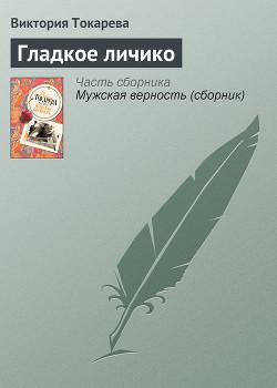 Гладкое личико (сборник) - Токарева Виктория Самойловна