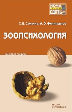 Зоопсихология: конспект лекций - Филипьечев Алексей