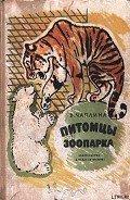 Питомцы зоопарка - Чаплина Вера Васильевна