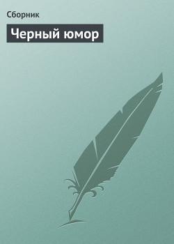 Черный юмор - Сборник Сборник
