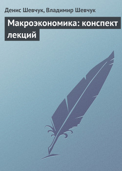 Стратегический менеджмент: конспект лекций - Шевчук Денис Александрович