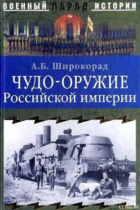 Чудо-оружие Российской империи - Широкорад Александр Борисович