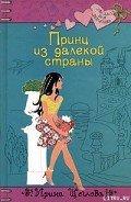 Принц из далекой страны - Щеглова Ирина Владимировна