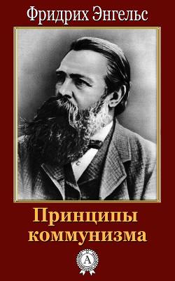 Принципы коммунизма - Энгельс Фридрих