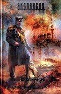 Генерал-адмирал - Злотников Роман Валерьевич