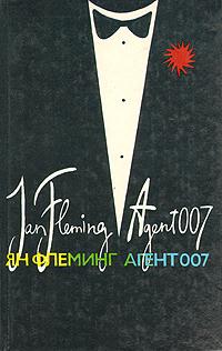Достояние леди - Флеминг Ян