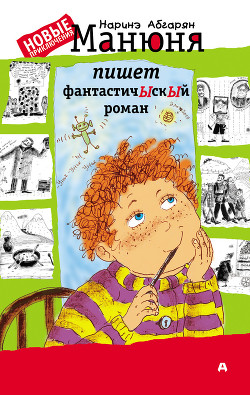 Читать книгу Манюня пишет фантастичЫскЫй роман