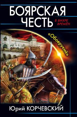 Боярская честь - Корчевский Юрий Григорьевич