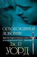 Освобожденный любовник - Уорд Дж. Р.