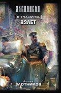 Взлет - Злотников Роман Валерьевич