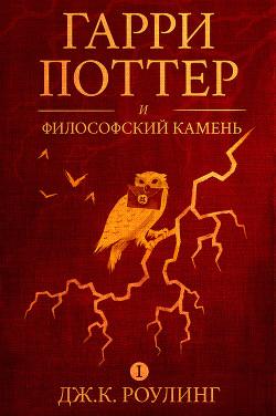Гарри Поттер и философский камень - Роулинг Джоан Кэтлин