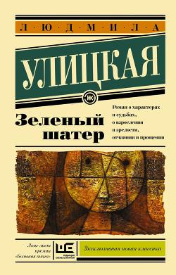 Зеленый шатер - Улицкая Людмила Евгеньевна