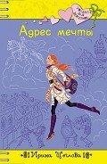 Адрес мечты - Щеглова Ирина Владимировна