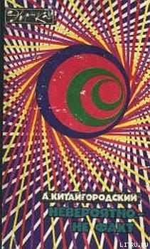 Невероятно – не факт - Китайгородский Александр Исаакович