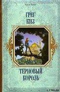 Терновый Король - Киз Грегори