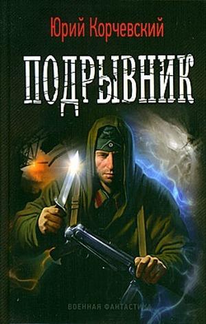 Подрывник - Корчевский Юрий Григорьевич