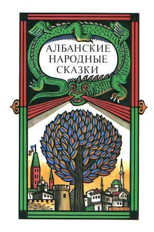 Албанские народные сказки - Автор неизвестен