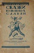 Читать книгу Сказки южных славян