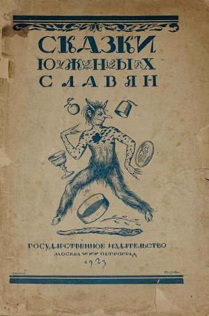 Сказки южных славян - Автор неизвестен