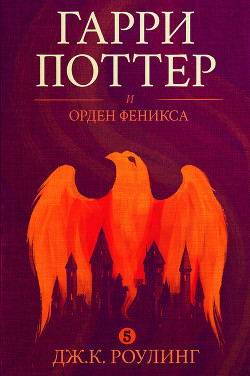 Гарри Поттер и Орден Феникса - Роулинг Джоан Кэтлин