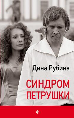 Синдром Петрушки - Рубина Дина Ильинична