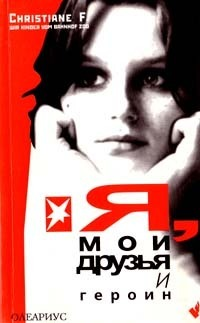 Я, мои друзья и героин - Фельшериноу Кристина