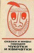 Читать книгу Сказки и мифы народов Чукотки и Камчатки