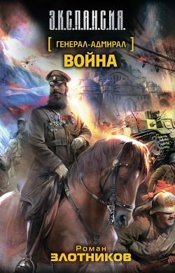 Война - Злотников Роман Валерьевич