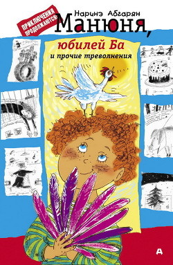 Манюня, юбилей Ба и прочие треволнения - Абгарян Наринэ Юрьевна