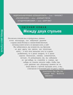 Между двух стульев - Клюев Евгений Васильевич
