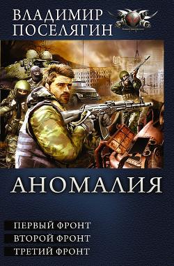 Первый фронт - Поселягин Владимир Геннадьевич
