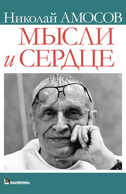 Мысли и сердце - Амосов Николай Михайлович