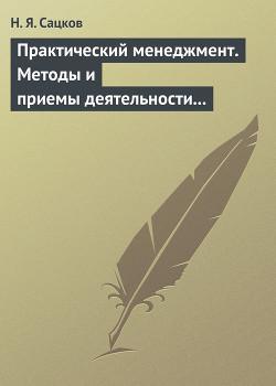 Практический менеджмент. Методы и приемы деятельности руководителя - Сацков Н. Я.