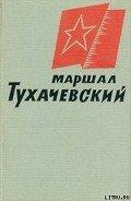 Маршал Тухачевский - Коллектив авторов
