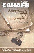 Читать книгу Похороните меня за плинтусом + 3 неизданные главы
