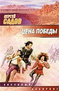 Цена победы - Садов Сергей Александрович