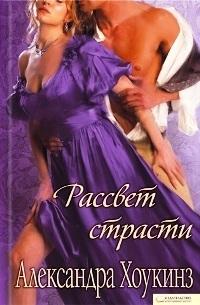 Рассвет страсти - Хоукинз Александра