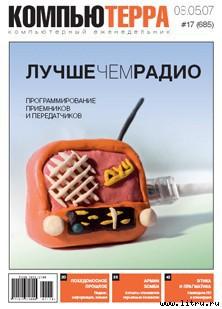 Журнал «Компьютерра» № 17 от 8 мая 2007 года - Компьютерра