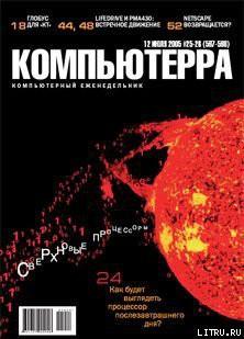 Журнал «Компьютерра» №25-26 от 12 июля 2005 года - Журнал Компьютерра