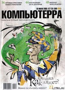 Журнал «Компьютерра» №27-28 от 26 июля 2005 года - Журнал Компьютерра