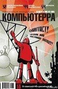 Читать книгу Журнал «Компьютерра» №31 от 30 августа 2005 года