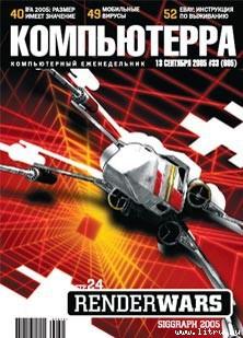 Журнал «Компьютерра» №33 от 13 сентября 2005 года - Компьютерра