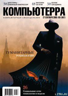 Журнал «Компьютерра» №35 от 28 сентября 2005 года - Компьютерра