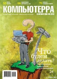 Журнал «Компьютерра» №38 - Журнал Компьютерра